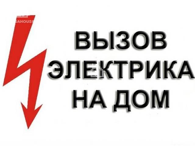 Электромонтажные услуги СПБ